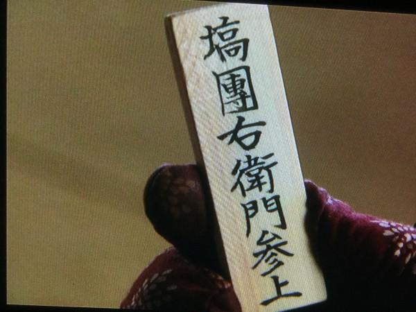 幸村(その内に夜露死苦とか書いて来そうだな・・・)